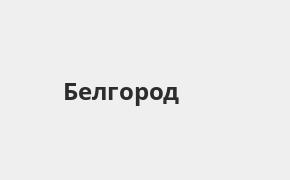Справочная информация: Банкоматы Локо-Банка в Белгороде — часы работы и адреса терминалов на карте