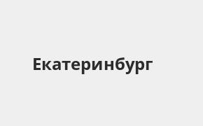 Справочная информация: Банкоматы Локо-Банка в Екатеринбурге — часы работы и адреса терминалов на карте