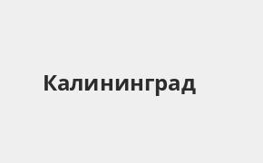 Справочная информация: Банкоматы Локо-Банка в Калининграде — часы работы и адреса терминалов на карте