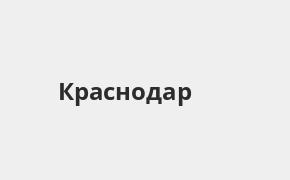 Справочная информация: Банкоматы Локо-Банка в Краснодаре — часы работы и адреса терминалов на карте