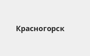 Справочная информация: Отделение Локо-Банка по адресу Московская область, Красногорск, Международная улица, 20 — телефоны и режим работы