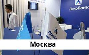 Справочная информация: Банкоматы Локо-Банка в Москве — часы работы и адреса терминалов на карте