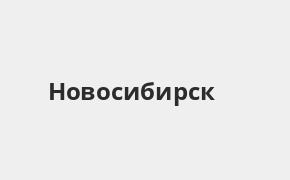 Справочная информация: Банкоматы Локо-Банка в Новосибирске — часы работы и адреса терминалов на карте