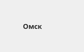 Справочная информация: Банкоматы Локо-Банка в Омске — часы работы и адреса терминалов на карте