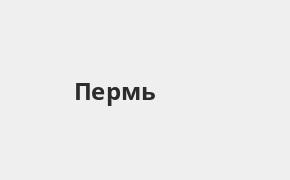 Справочная информация: Банкоматы Локо-Банка в Перми — часы работы и адреса терминалов на карте