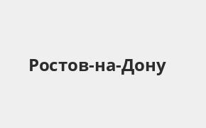Справочная информация: Банкоматы Локо-Банка в Ростове-на-Дону — часы работы и адреса терминалов на карте