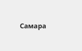 Справочная информация: Отделение Локо-Банка по адресу Самарская область, Самара, Московское шоссе, 41 — телефоны и режим работы
