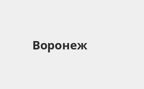 Справочная информация: Банкоматы Локо-Банка в Воронеже — часы работы и адреса терминалов на карте